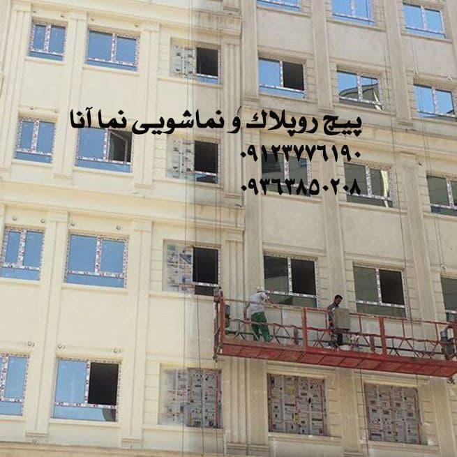 شستوشوی نمای ساختمان