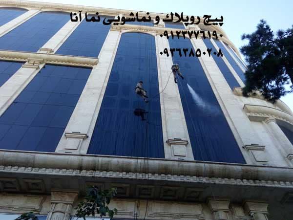 خدمات نماشویی در تهران