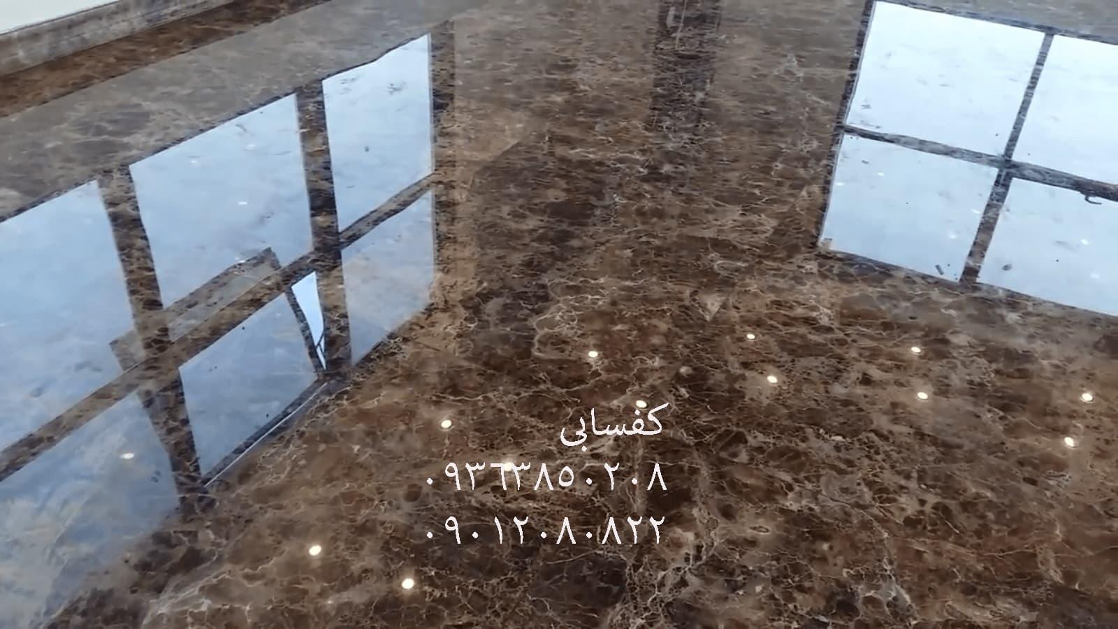 کفسابی گرانیت در تهران
